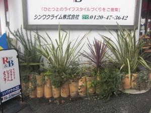 植栽施工|西宮市のS社様